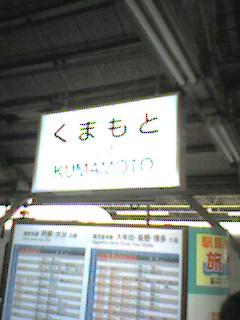 熊本に着く