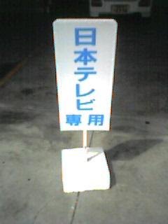 沖縄で日テレ