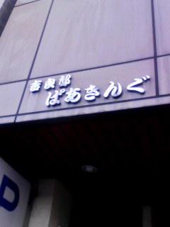 目指すは本所松阪町