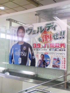 川崎駅にて