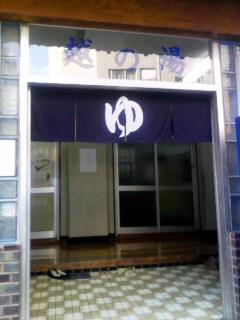 麻布十番温泉、閉店。