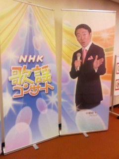NHK歌謡コンサートに行ってきた!