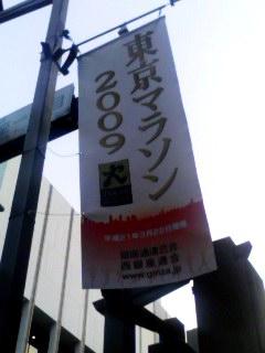 東京マラソンまで1ヶ月