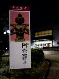 奈良から来たあのお方