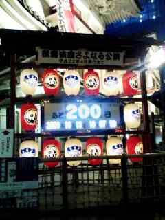 歌舞伎座あと200日