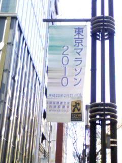 東京マラソン開催近づく