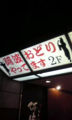 徳島なお店
