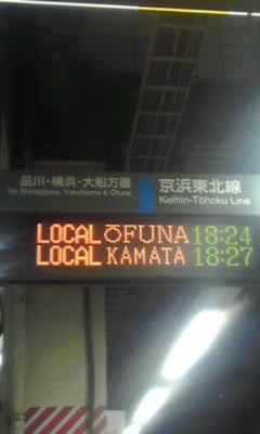 京浜東北線の行き先表示