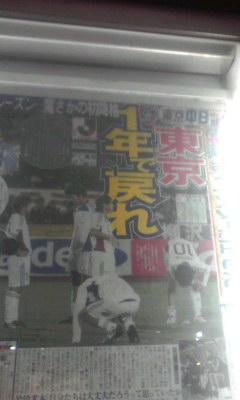 バモス東京!